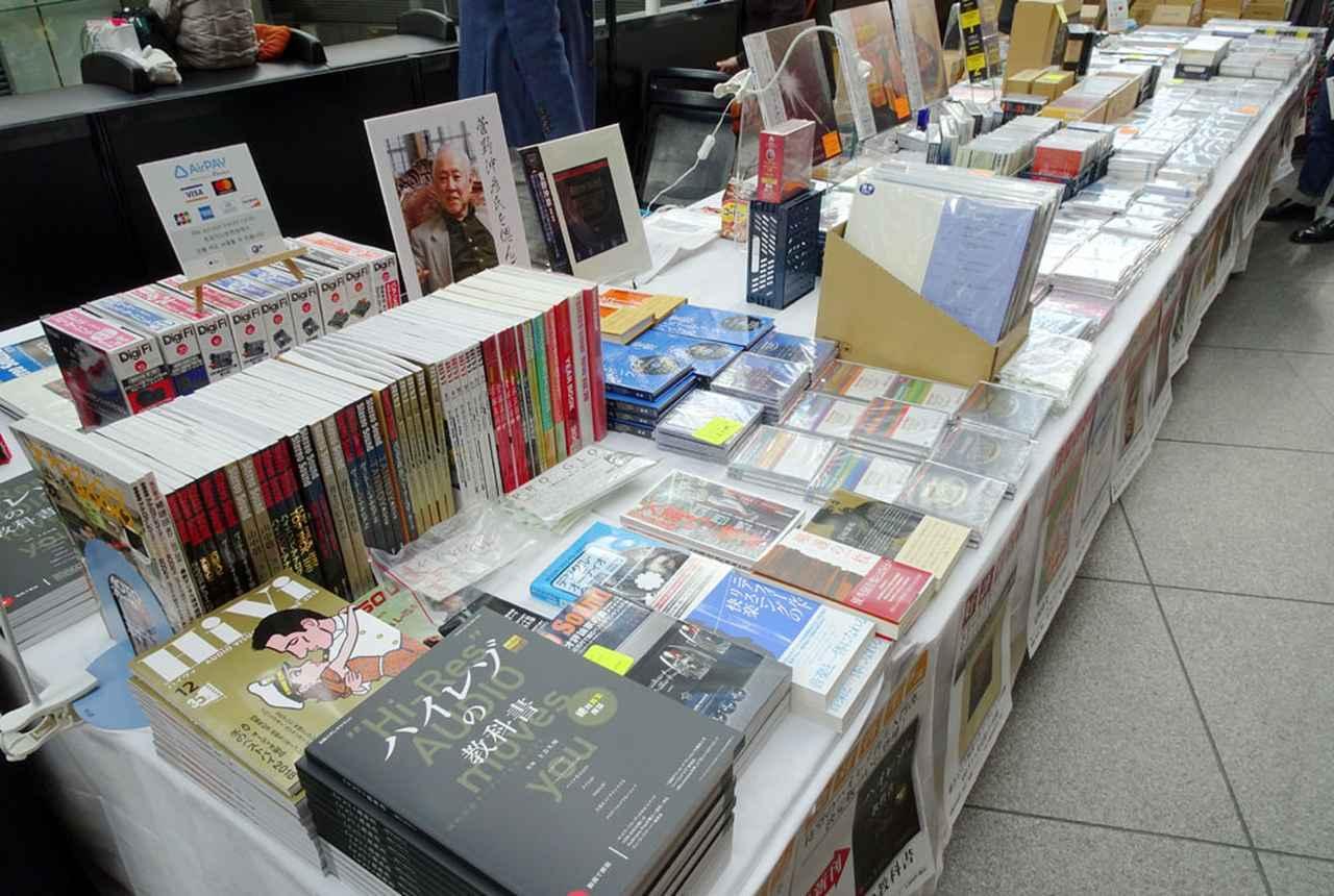 画像: ▲ステレオサウンドブースでは、各種刊行物、ソフトを展示即売中
