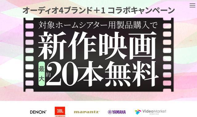 画像: デノン、マランツ、JBL、ヤマハのホームシアター機器を購入すると、最大1万円分の動画配信視聴ポイントがもらえるキャンペーンがスタート。購入期間は2019年1月31日まで