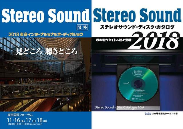 画像2: 今年のオーディオはこれを見るべし! 「2018東京 インターナショナルオーディオショウ」の必見アイテムをすべて紹介します
