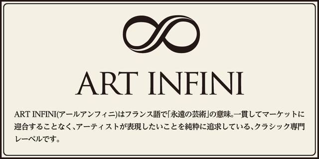 画像: ART INFINI(アールアンフィニ) クラシック専門レーベル|otonano by Sony Music Direct (Japan) Inc.