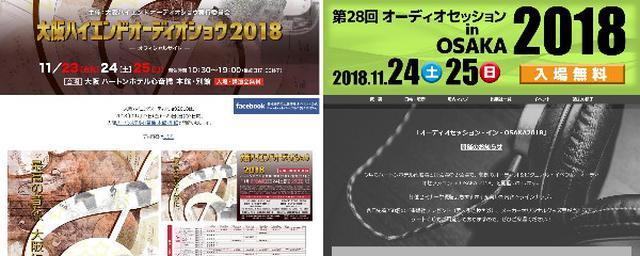 画像: 「大阪ハイエンドオーディオショウ2018」、「オーディオセッション in OSAKA」の公式サイトより