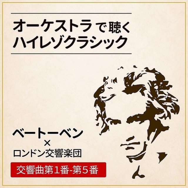画像: オーケストラで聴くハイレゾクラシック ~ベートーベン × ロンドン交響楽団~ 交響曲第1番-第5番/ロンドン交響楽団 , ヨーゼフクリップス