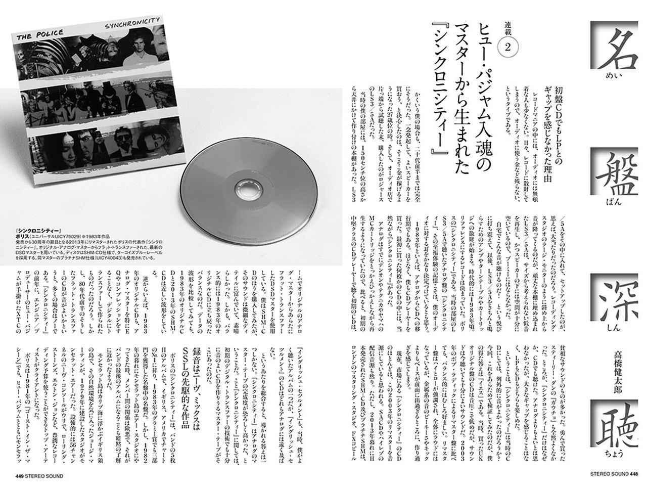 画像: 「ステレオサウンド」の人気連載を再現! 高橋健太郎さん&山本浩司さんによる「名盤深聴」LOUNGEイベント第5回が12月2日に開催。申込みはお早めに