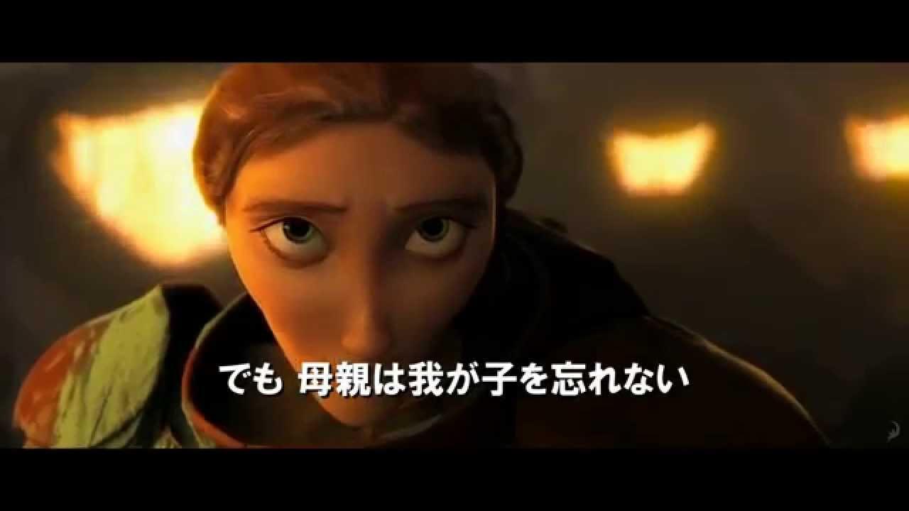 画像: デレクの予告:映画『ヒックとドラゴン2』 予告編 www.youtube.com
