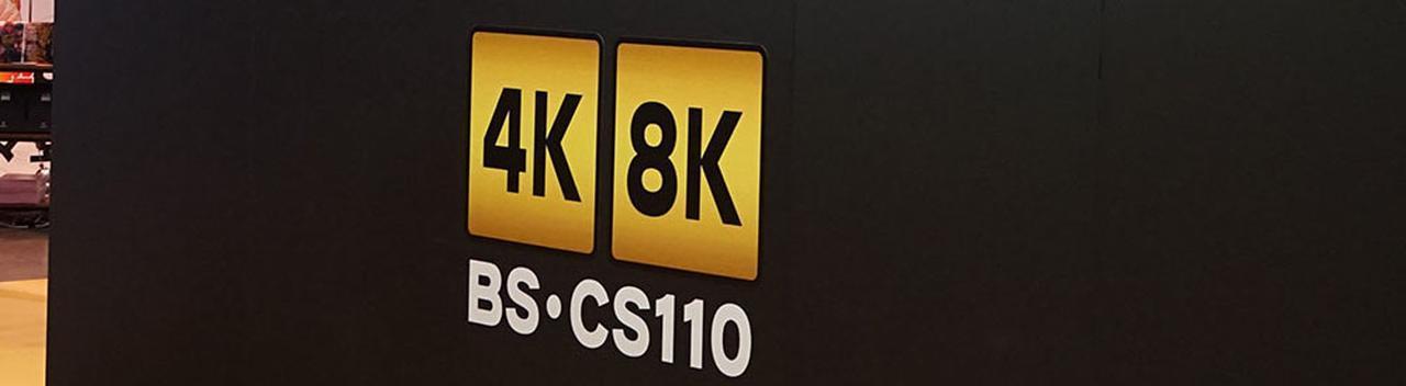 画像: 放送開始まであと3週間! 4K8K放送の基本を、もういちど整理しよう <新4K8K衛星放送、まるわかり!:その1> - Stereo Sound ONLINE