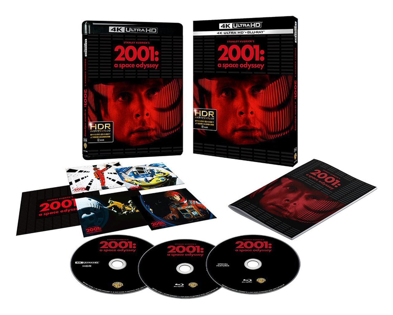 画像: 《UHDブルーレイ『2001年宇宙の旅』の衝撃・前篇》 65mmネガを8Kスキャン、4Kデジタルレストア!  驚異の高画質4K映像に、貴方も画面から目が離せなくなる