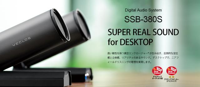 画像: 特長 | SSB-380 | VECLOS サーモスの高音質スピーカー