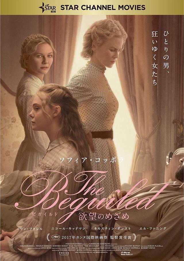 画像: ▲早熟な女学生を演じた『The Beguiled/ビガイルド 欲望のめざめ』。誘惑される負傷兵を演じるのはコリン・ファレルだ/Blu-ray/¥4,800(税別)/TCエンタテインメント
