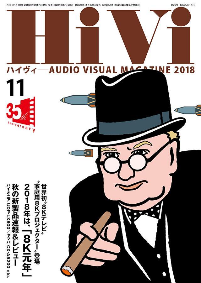 画像: HiVi 2018年11月号