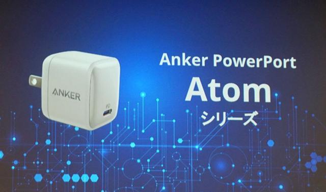 画像: Anker PowerPort Atom PD1 価格未定、2019年Q1発売予定 BaN(窒化ガリウム)採用USB急速充電器(最大27W出力)で、USB-Cポートを搭載。本体サイズは4cm四方とコンパクト