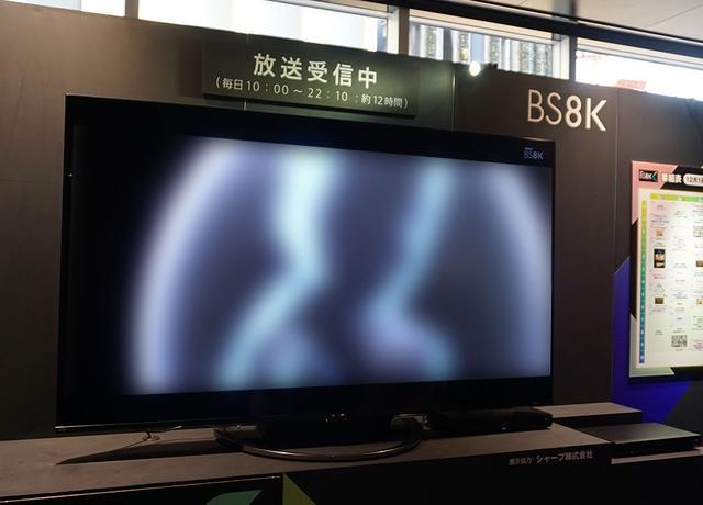 画像: 4F会場入り口に置かれた8K液晶テレビでオンエア映像を上映していた