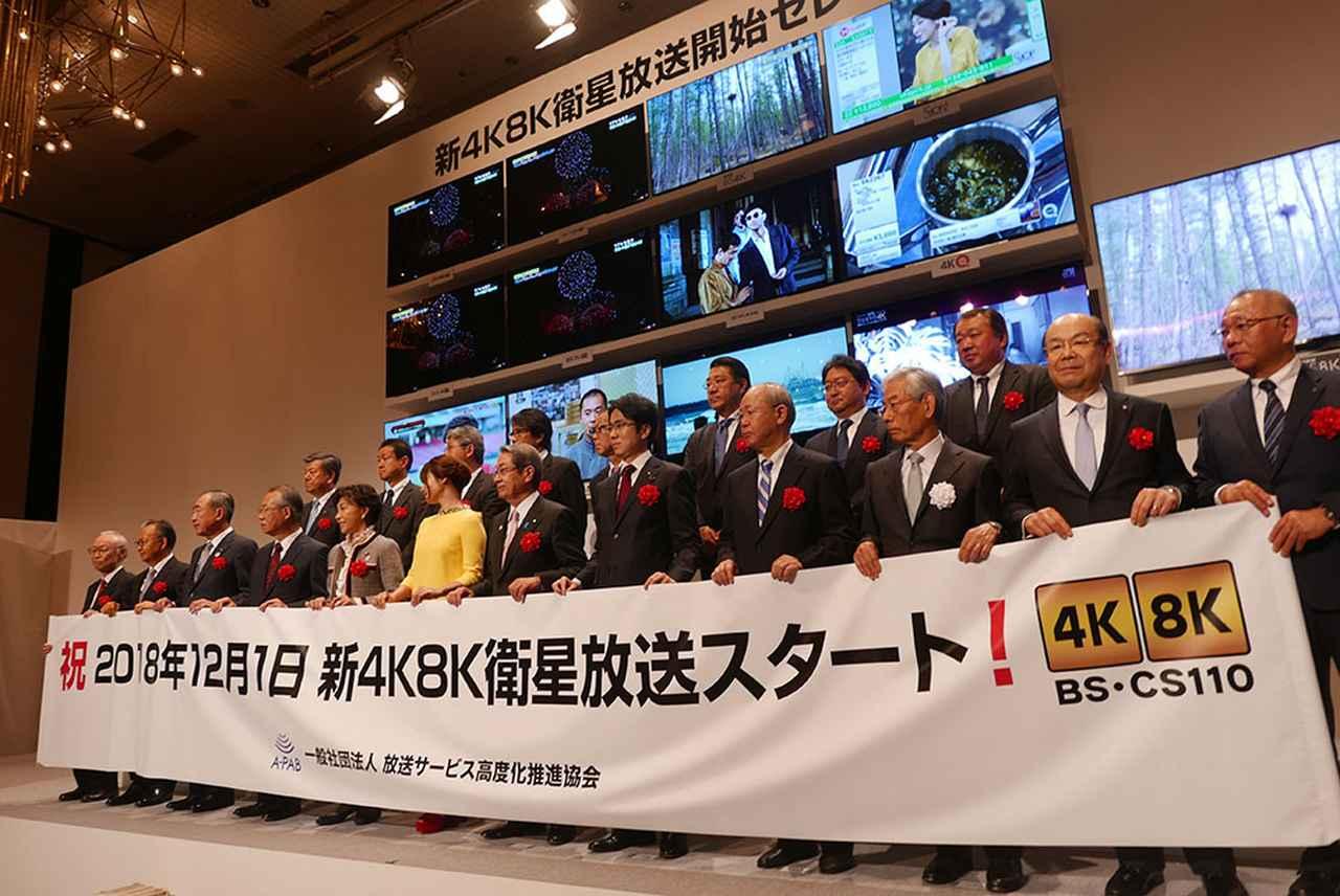 画像 : 4番目の画像 - 新4K8K衛星放送 開始セレモニー - Stereo Sound ONLINE