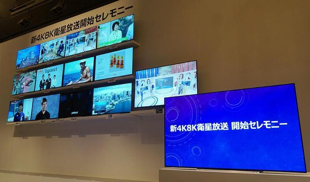 画像: 会場正面には4Kテレビが12台+8Kテレビ1台がセットされ、実際に受信した映像を映し出していた