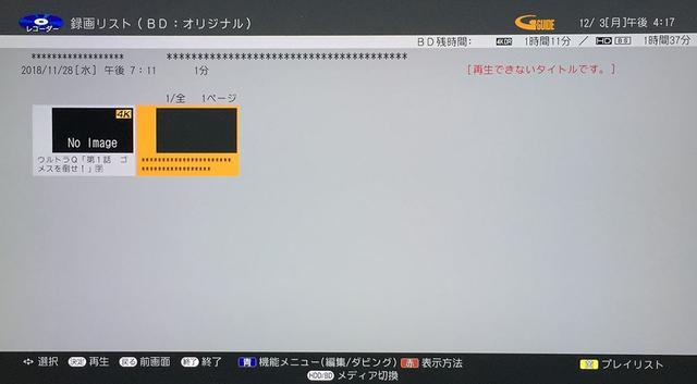 画像: C40AT3の録画リストを表示してみた。ひとつめはC40AT3でBD-Rにダビングしたコンテンツで、こちらはもちろん再生できる。一方ふたつめのSUZ2060で録画した番組は、タイトルも文字化けしてしまい、再生できなかった