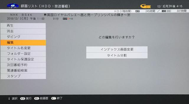 画像: C40AT3では録画した4K放送の部分カットなどの編集はできない
