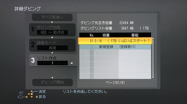 画像: SUZ2060のダビング手順はこれまでの2Kコンテンツとまったく同じ。ディスクに残す際にはMPEG4 AVC変換で2Kとして保存も可能