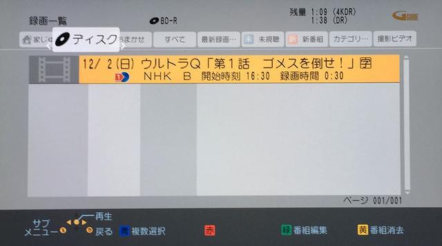 画像: C40AT3で録画したBD-RをSUZ2060にセットしてみた。タイトルを含めて問題なく表示され、本編の再生もすんなりできた