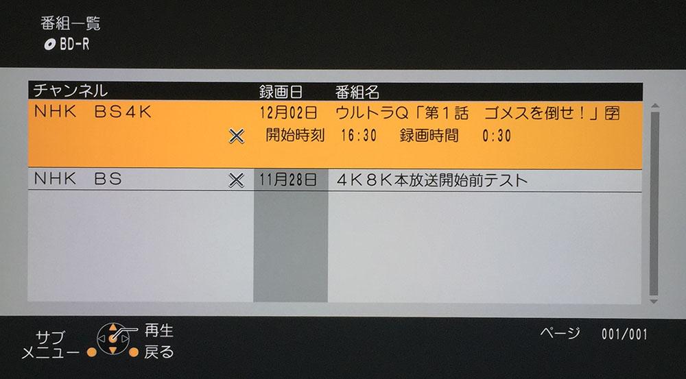 画像: パナソニックDMP-UB900でディスクコンテンツを呼び出した。「ウルトラQ」はC40AT3で、「4K8K放送開始前テスト」はSUZ2060でBD-Rに録画したもの。どちらも再生できないことを示す「×」マークが付いている