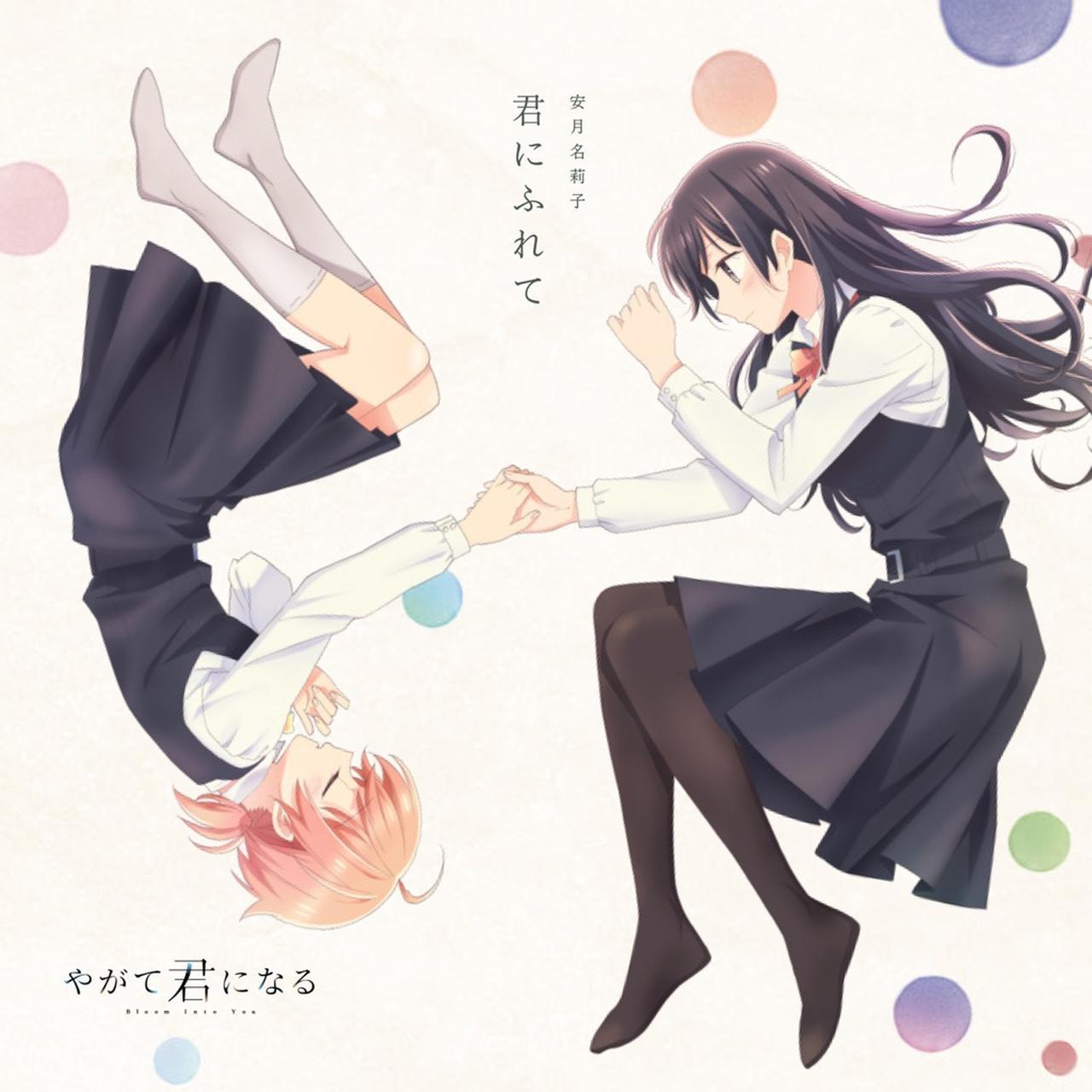 画像: TVアニメ「やがて君になる」オープニングテーマ「君にふれて」 / 安月名莉子