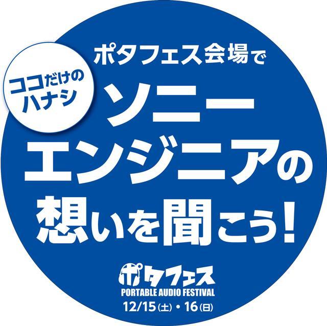 画像: e☆イヤホン、ソニーのポータブルオーディオ新製品を体験できるイベント「ソニーDay」を12月8、9日に開催。「DMP-Z1」の試聴も!