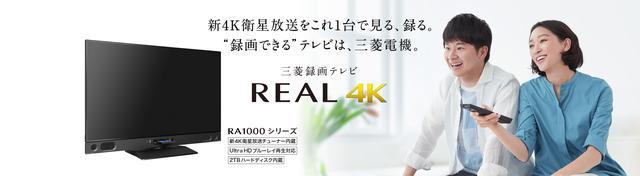 画像: 液晶テレビ|REAL:三菱電機