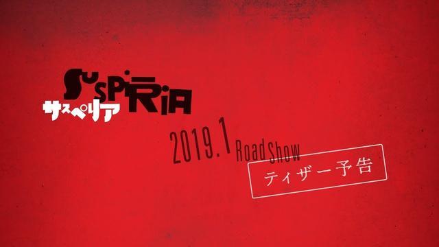 画像: 【公式】『サスぺリア』1月公開/ティザー予告 www.youtube.com