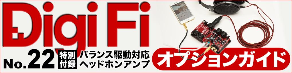 画像: デジファイ No.15から22までのオーディオ付録基板を使った遊び方はこちらにまとめて掲載されています。ぜひご覧ください。 www.stereosound.co.jp