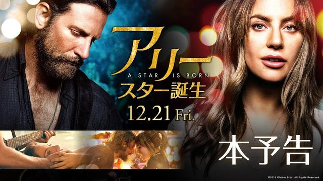 画像: 映画『アリー/ スター誕生』本予告【HD】2018年12月21日(金)公開 www.youtube.com