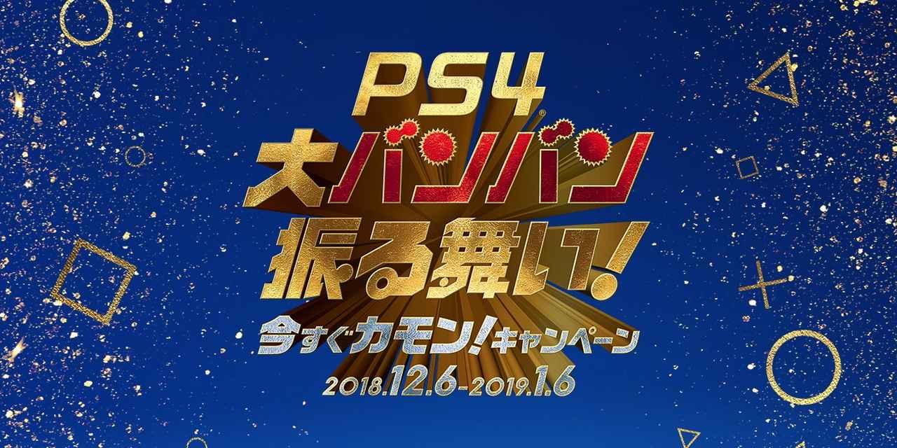 画像: PlayStation 4 大バンバン振る舞い!今すぐカモン!キャンペーン   プレイステーション