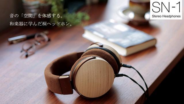画像: ONKYO 桐ヘッドホン SN-1 |オンキヨー株式会社