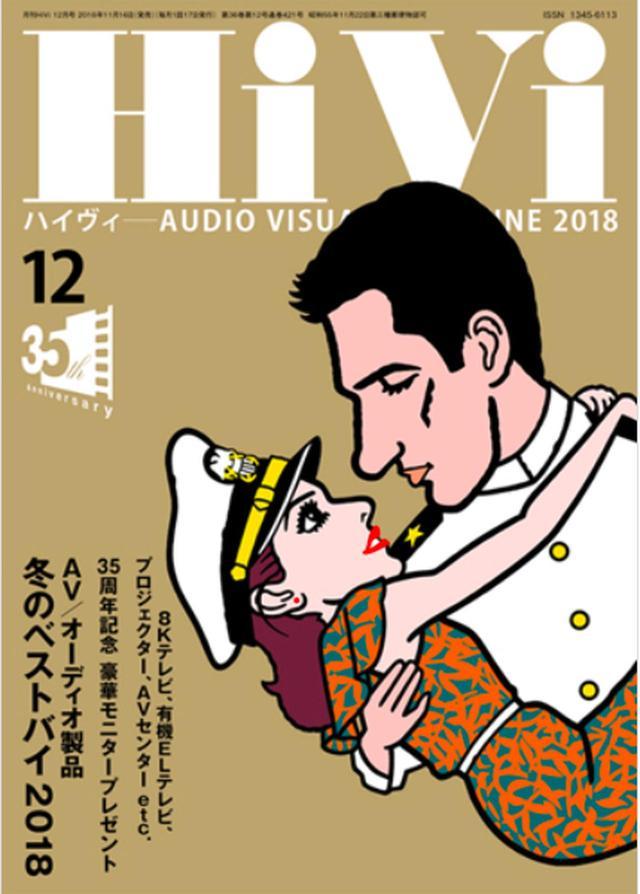 画像1: 豪華プレゼント 応募締切間近!  HiVi12月号