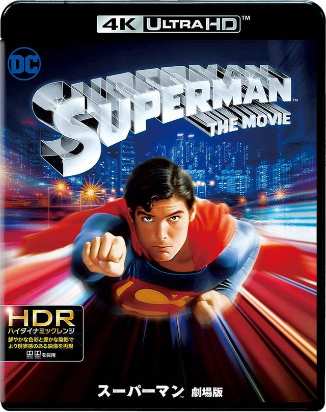 画像: 『スーパーマン 劇場版 4K ULTRA HD&ブルーレイセット』 (ワーナー1000739886)¥5,990(税別、2019年2月6日発売) 『スター・ウォーズ』の撮影監督にジョージ・ルーカスが熱望していたのがジェフリー・アンスワースだ。だが時すでに遅し、彼は『スーパーマン』の撮影監督に決まっていた。その『スーパーマン』がいよいよUHDブルーレイで登場する。まったく隙のないフレーミング、コントラストをほどよく抑えたディフーズ手法は彼の十八番であり、ここでもたっぷりと満喫できる。躍動シネソニックもご機嫌! SUPERMAN and all related characters and elements are trademarks of and © DC Comics. © 2011 Warner Bros. Entertainment Inc. All rights reserved.