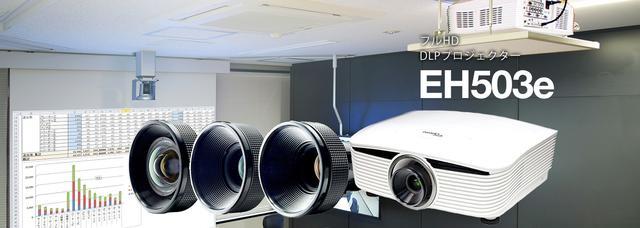 画像: Optoma ~世界に選ばれているDLPプロジェクター「オプトマ」~ |オーエス|