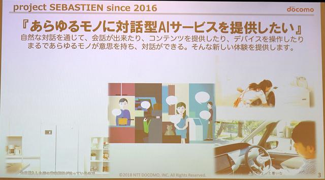 画像: NTTドコモでは、「あらゆるモノに対話型AIサービスを提供する」プロジェクトも進めている