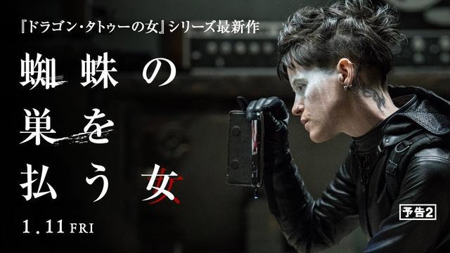 画像: 映画『蜘蛛の巣を払う女』予告2(2019年1月11日公開) www.youtube.com
