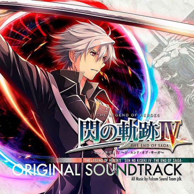 画像: 英雄伝説 閃の軌跡IV -THE END OF SAGA- オリジナルサウンドトラック/Falcom Sound Team jdk