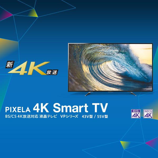画像: 新4K衛星放送の迫真の映像美を大画面で「4K Smart TV(PIX-43VP100 / PIX-55VP100)」   株式会社ピクセラ