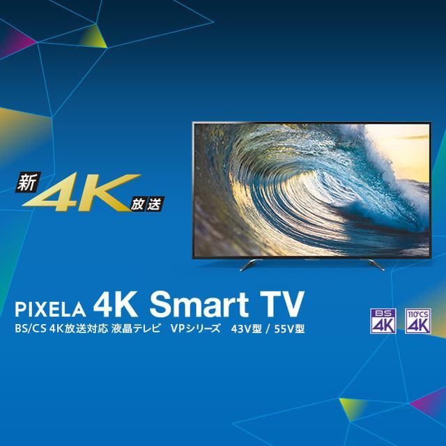 画像: 新4K衛星放送の迫真の映像美を大画面で「4K Smart TV(PIX-43VP100 / PIX-55VP100)」 | 株式会社ピクセラ