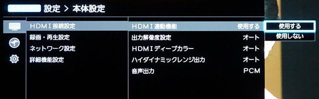 画像: 東芝TT-4K100の設定メニュー。「HDMI接続設定」から「HDMI連動機能」を「使用する」にしておく