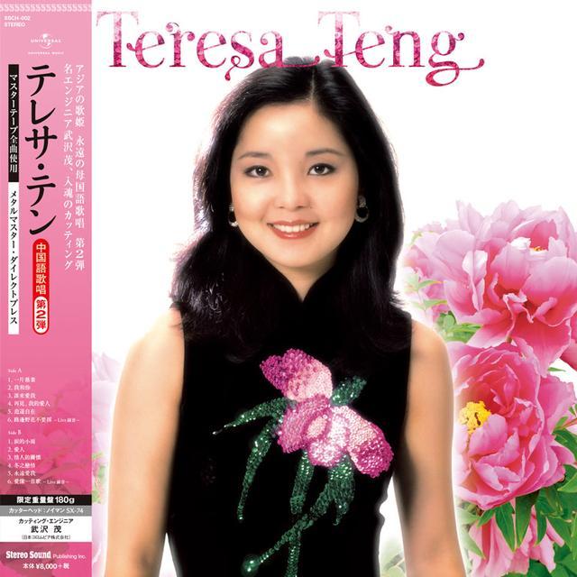 画像: テレサ・テン ≪全曲中国語歌唱盤≫ 第2弾