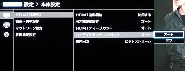 画像: 東芝TT-4K100の設定メニュー。HDR設定信号の出力は「オート」と「オフ」の2種類で、HLG→HDR10の変換機能は準備していない