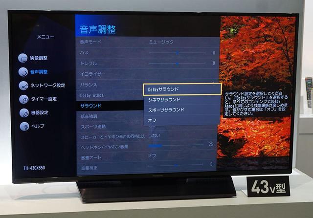 画像: GX850シリーズはドルビーアトモスのデコード機能にも対応した