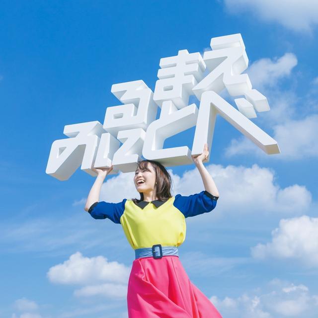 画像: 見る前に飛べ! / 鈴木 みのり