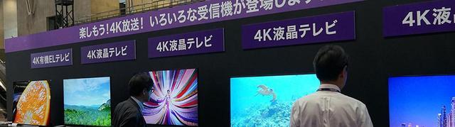 画像: 4K8K放送が始まって、今日で1週間! 各社の4Kチューナー内蔵テレビはどんな違いがあるのか? <新4K8K衛星放送、まるわかり!:その7> - Stereo Sound ONLINE