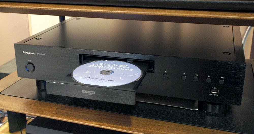 画像: ▲今回使用したプレーヤーは、パナソニックの「DP-UB9000(JAPAN LIMITED)」。BD再生でも緻密で豊かな色彩を再現。本作で大事なダイアローグを、厚みのある音で聴かせてくれた