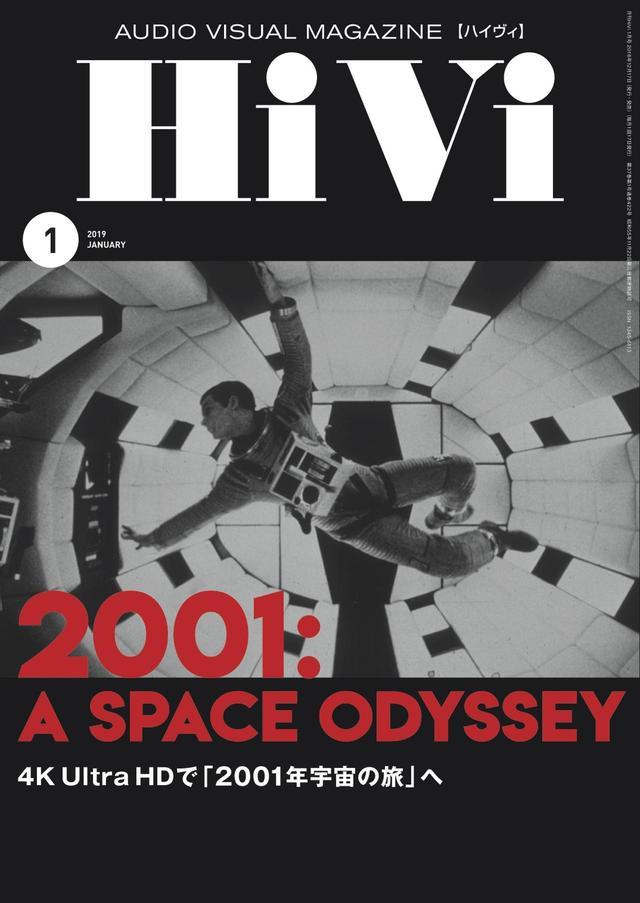 画像: 35周年を迎えたHiVi。 AVにとどまらない、幅広い話題を提供していきます