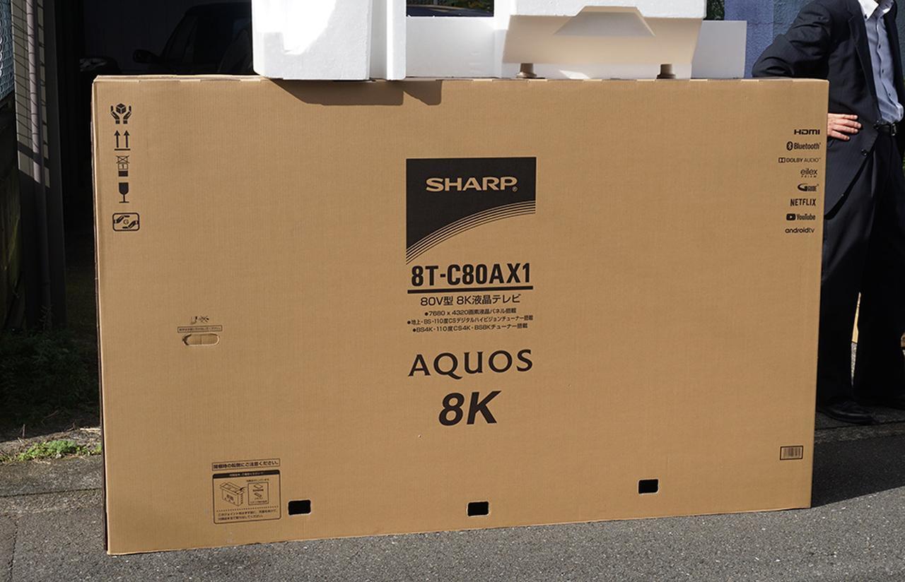 画像: 運び込まれたシャープの8T-C80AX1。箱のままでは廊下を通すのがたいへんだったので、玄関前で開梱して搬入した