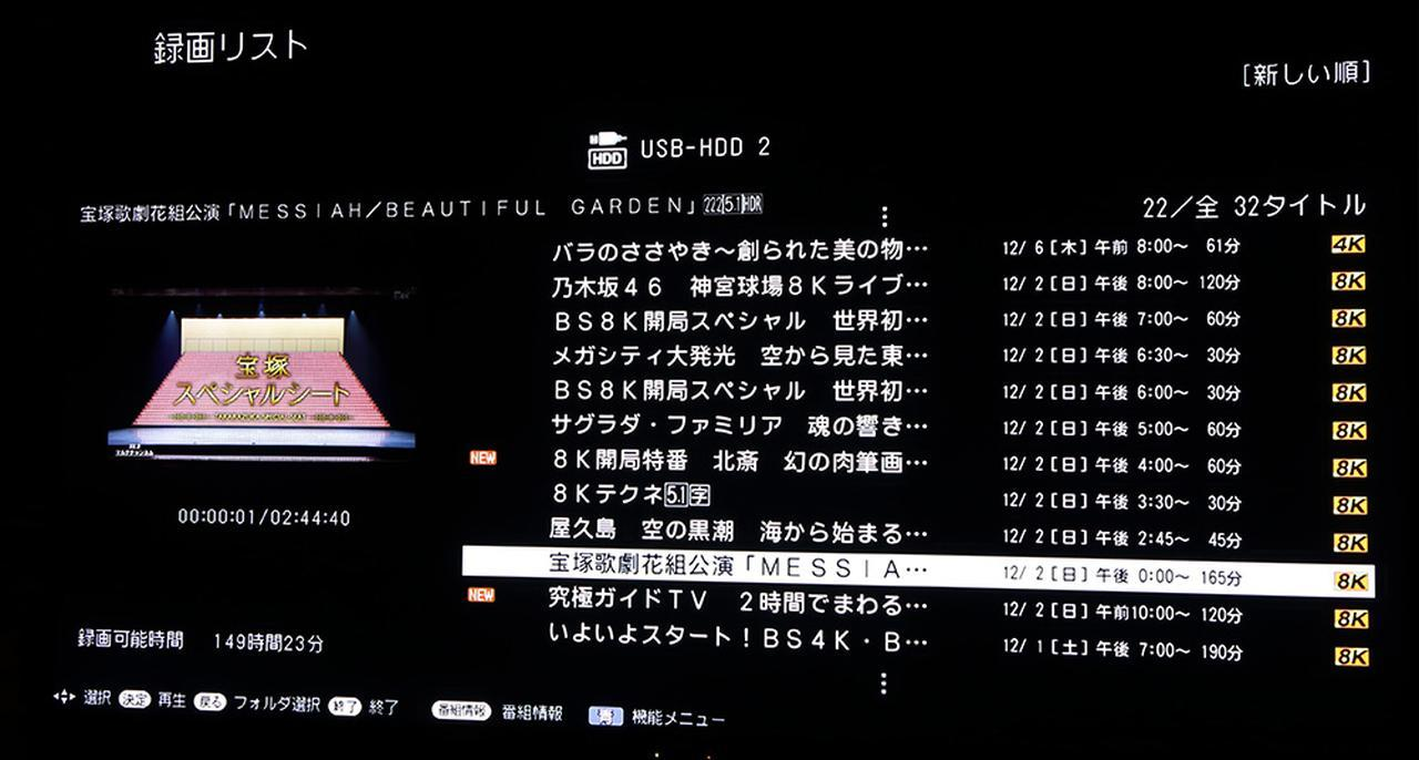 画像: 8R-C80A1の録画リスト。『乃木坂46』や『宝塚』のライブから、自然紀行作品まで、ジャンルを問わずにチェックしていることがよくわかる
