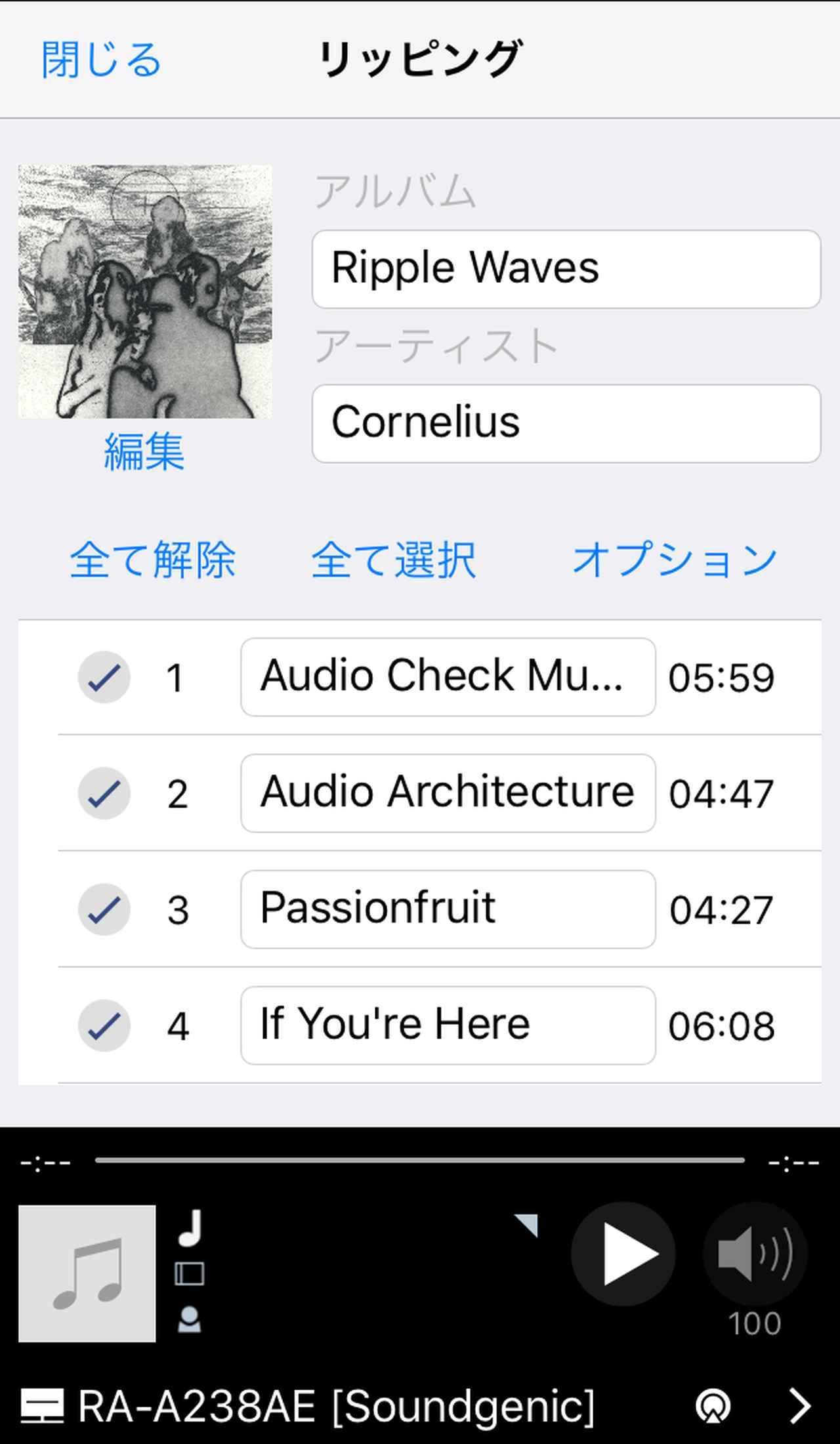 画像: 【Step 2】CDの楽曲情報が表示される