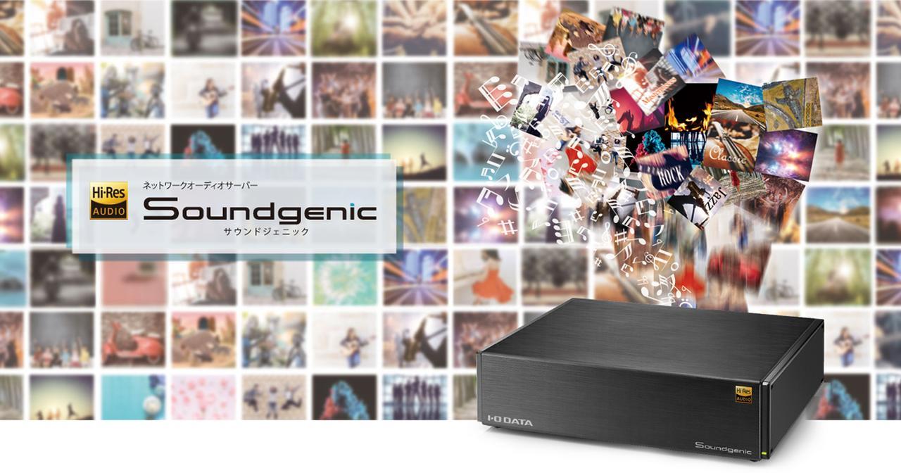 画像: ネットワークオーディオサーバー「Soundgenic」
